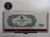 大黑十元最新价格
