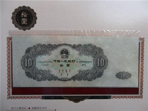 53年版10元人民币价格   大黑十元值得收藏吗