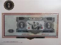 10元大白边收藏价值  大白边10元价格