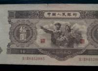 第二套黑十元人民币参考价格及升值潜力分析