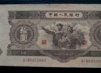 1953年10元收藏价格及鉴别方法