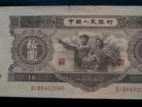 1953年10元人民币参考价格 53年10元市场价值分析