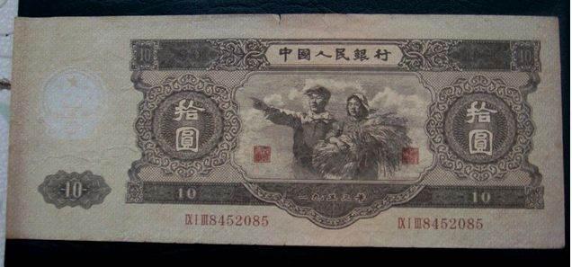 第二套10元人民币现在值多少钱