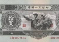 现在的第二套人民币10元价格是多少钱