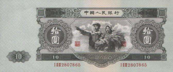 最昂貴的1953年10元紙幣價格是多少,很多人都沒有見過