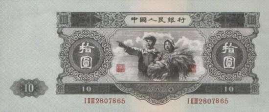 1953年10元紙幣價格分析