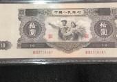 大白边10元人民币价格