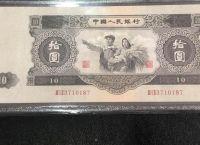 第二套10元人民幣有什么收藏價值嗎