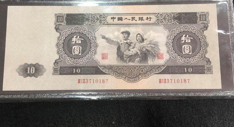 第二套1953年10元人民币最新价格表