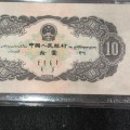 1953年10元纸币价格 鉴别方法有哪些