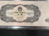 第二套人民币大白边10元2019最新报价