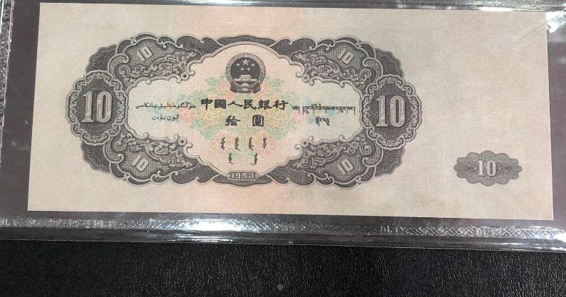 第二套人民幣大白邊10元2019最新報價