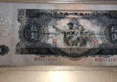 第二套人民币大黑拾/ 大白边10元怎么鉴定真伪