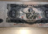 第二套人民幣大黑拾/ 大白邊10元怎么鑒定真偽