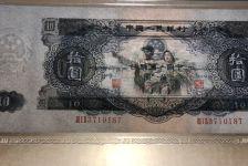 1953年10元的回收价格