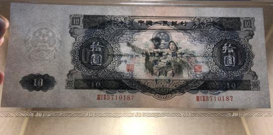1953年大黑十元纸币