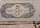 1953版10元人民币为什么收藏价格这么高