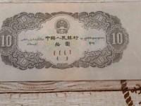 第二套人民币十元拍卖价格  1953年10元收藏价值