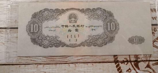 第二套人民币10元最新价格