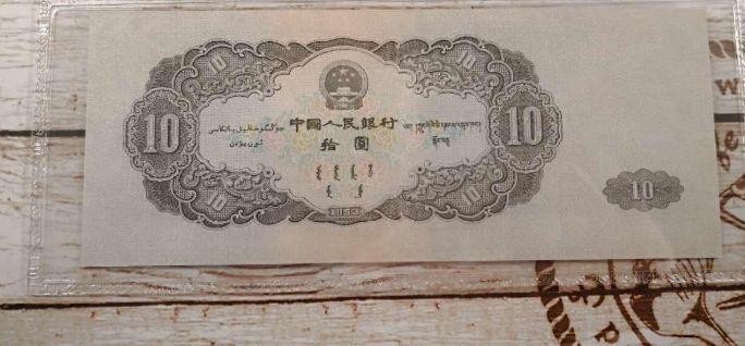 53年10元人民币价格    大黑十票面设计有什么特点