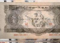 53版10元纸币价格