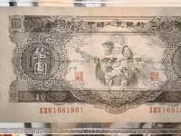53年10元人民币目前市场价格多少  53年10元纸币历史背景
