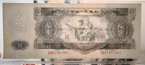 1953年大黑十元最新价格,1953年大黑十元真伪