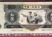 大白边10元人民币回收价格