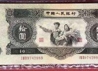 第2套10元人民幣價格及收藏價值