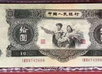 第2套10元人民币价格及收藏价值
