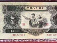 第二套人民币币王大黑拾  53版10元人民币拍卖价格