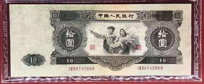 第二套大黑十10元人民币是否值得收藏