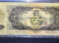 第二套人民币53年10元价格表