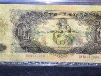 53年10元人民币收藏价格  53年10元人民币存世量有多少