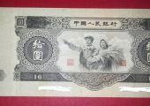 1953年10元人民幣價格及價值淺析