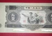 1953年10元人民币价格及价值浅析