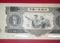 第二套人民币10元有没有收藏价值?