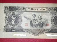 1953年10元人民币发行背景 1953年10元人民币收藏价值分析