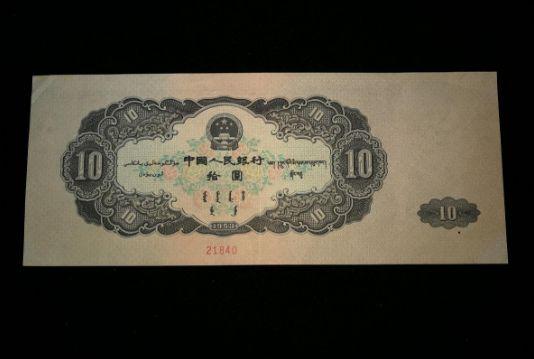 钱币收藏界未来的传奇纸币53版10元最新价格