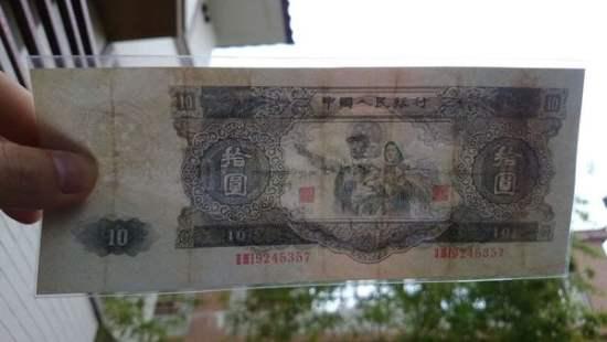 1953年10元多米彩票官网
