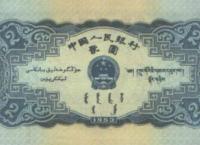 收藏第二套人民币纸分币需要注意是什么
