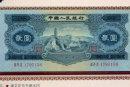 53年2元现在价格是多少  53撵元纸币市场前景如何