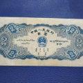 1953年2元紙幣有什么特點 1953年2元紙幣收藏價格