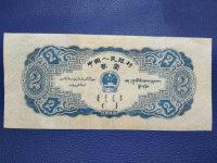 1953年2元纸币有什么特点 1953年2元纸币收藏价格