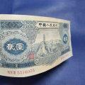 1953年2元紙幣值多少錢  53版2元紙幣整套價格