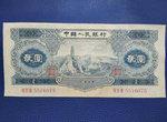 1953年宝塔山2元收藏价值分析