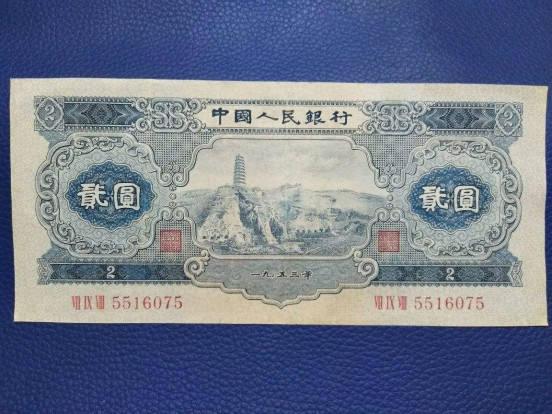 1953年2元纸币可进行长期的收藏投资