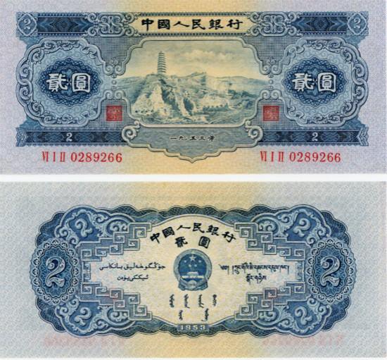 1953年二元人民币价格及收藏价值