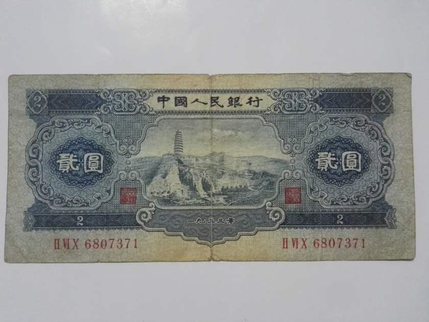 1953年二元人民币价格   收藏价值分析