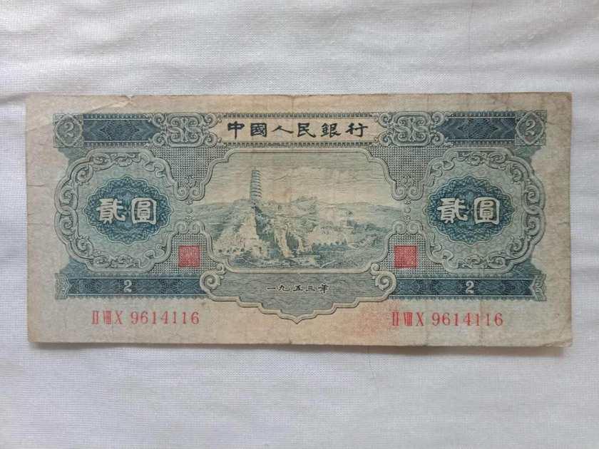 第二套2元人民币价格如何  2元宝塔山值得收藏吗